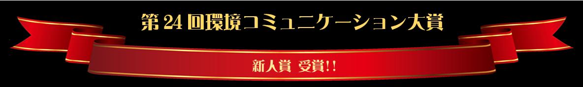 環境コミュニケーション大賞受賞