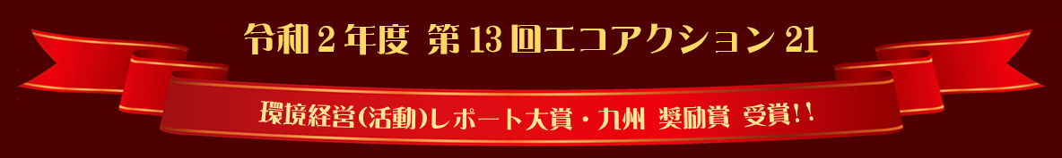 エコアクション21受賞